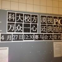 hkust-pg-housing-2012