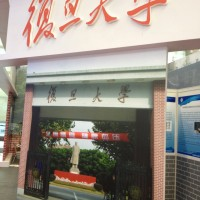 Fudan at China Hi-Tech Fair 2012